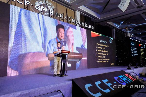 CCF-GAIR全球人工智能与机器人峰会在深圳正式召开丨CCF-GAIR 2018