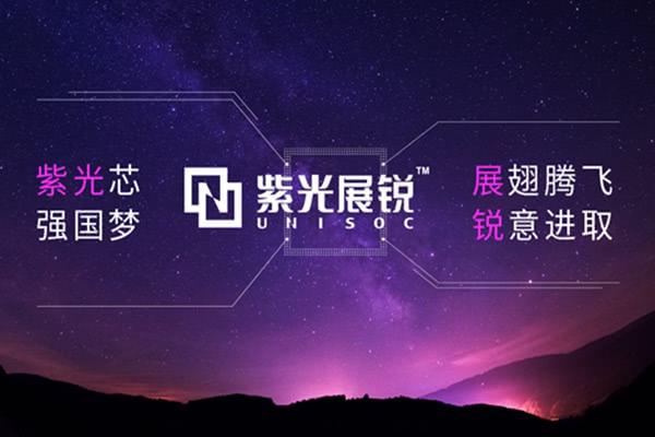 紫光展锐全面出击,力争在5G时代成为全球领军芯片企业