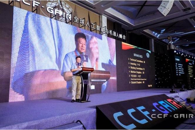 2018全球人工智能与机器人峰会圆满落幕:亮点都在这里2