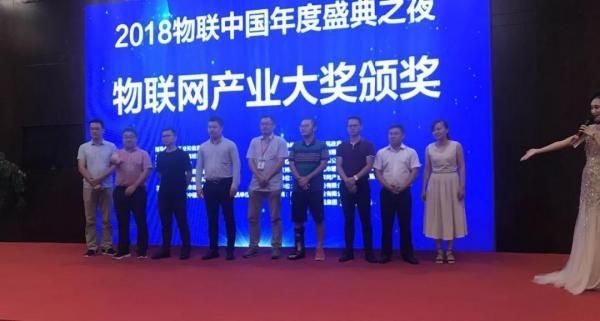 厚积薄发,稻源DuFreq?双频芯片喜获中国(国际)物联网产业大赛优秀产品奖