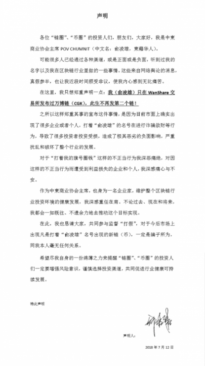 俞凌雄声明:冒名区块链融资项目横行 谨防上当受骗