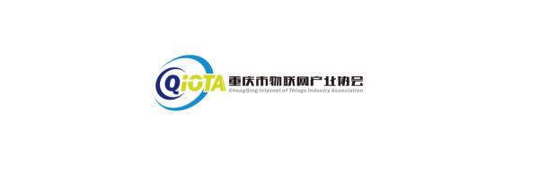 创庭智能科技加入重庆市物联网产业协会