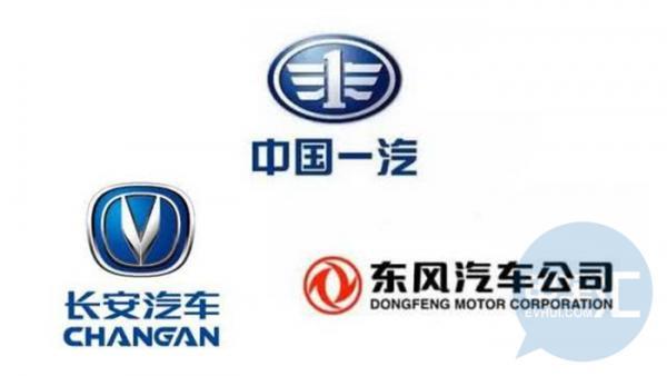 国内|国家队组团,一汽、东风、长安将共同注资成立出行公司