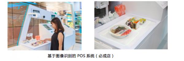 NEC为台湾7-ELEVEN未来店铺提供人脸识别系统及画像识别POS系统