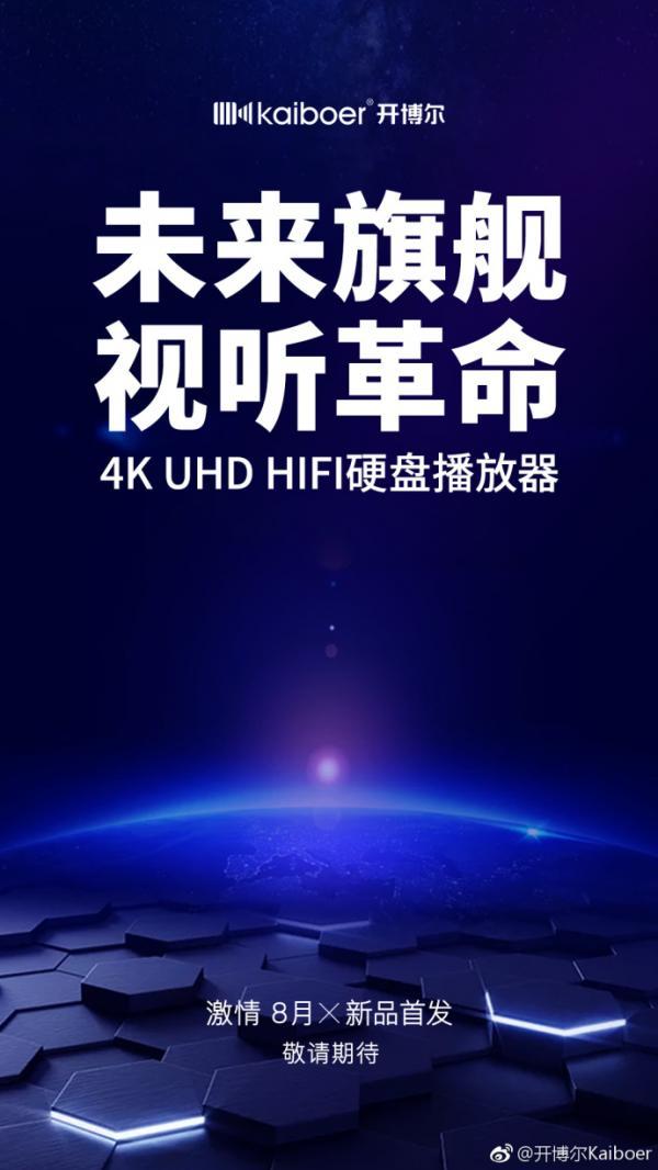 打造未来新旗舰 开博尔4K UHD HiFi硬盘机8月首发