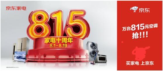 京东家电10周年,无界零售成推动家电行业发展强势动能