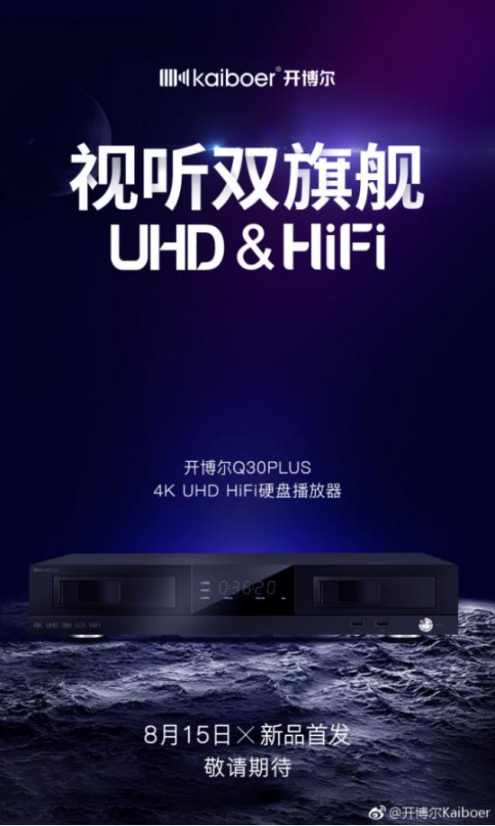 专业音频解码 开博尔q30PLUS 4K UHD HIFI播放器