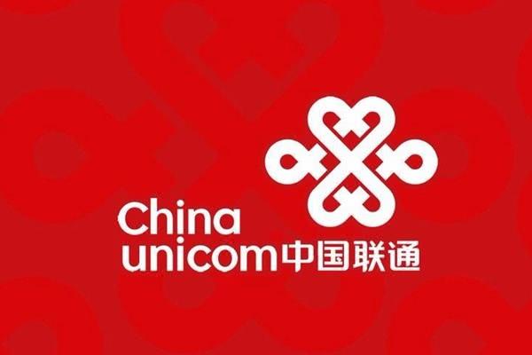 中国联通业绩大幅改善,但忧患仍在