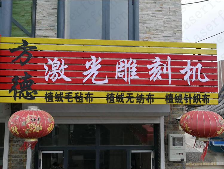 18年7月,方德激光(毛毡赛车开奖直播)驻藁城区屯头办事处成立
