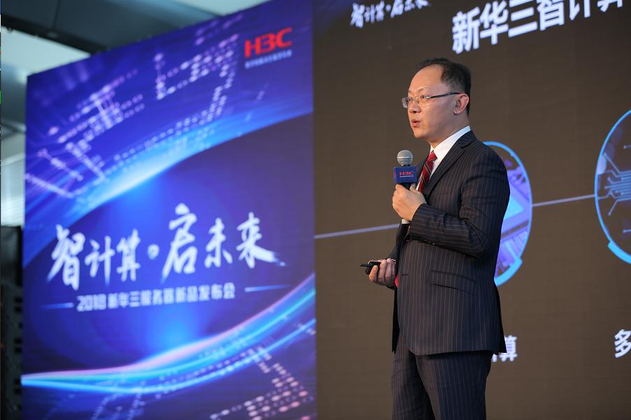 新华三发布十款服务器新品 助力企业实现管理和业务的数字化转型