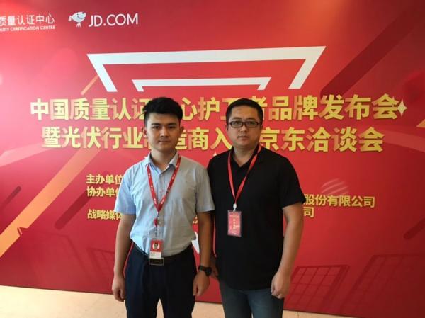 引领户用光伏市场新变革 永利国际官网出席CQC护卫者品牌发布会