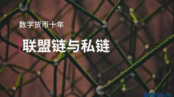 区块链十年:联盟链与私链――BB财经