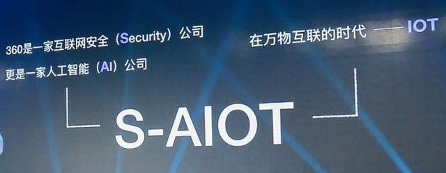 """360凭""""S-AIoT""""能否驱散IoT上空的""""两朵乌云""""?"""