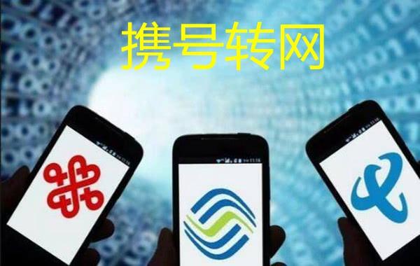 携号转网或将最不利于中国联通