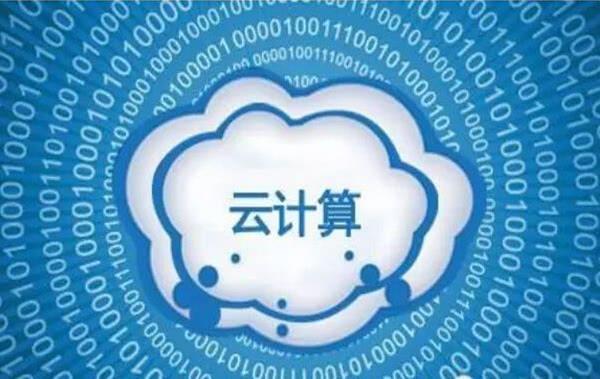 云计算日渐受重视,中国云计算市场谁称雄