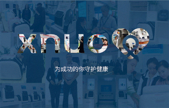 XNUO心诺品牌:以科学智能的方式守护健康