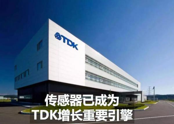 AI芯天下丨TDK:在传感器领域市场占有率逐年攀升