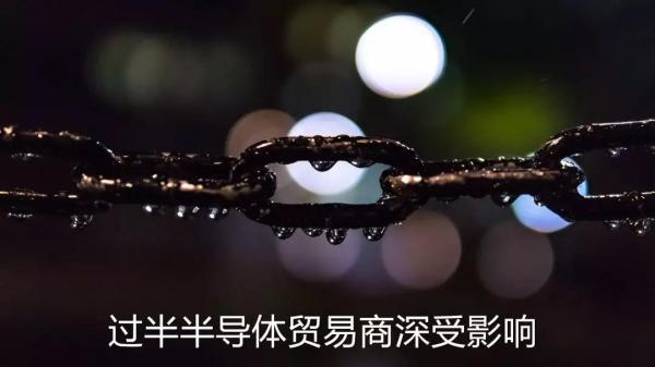 AI芯天下丨花旗:中美贸易战对50%的半导体贸易商产生巨大影响