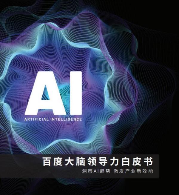从百度与IDC发布的白皮书,看超乎想象的AI大趋势