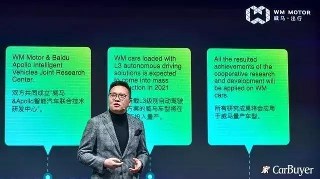 """汽车行业联姻成""""瘾"""" 威马与百度自动驾驶合作将带来怎样的火花"""