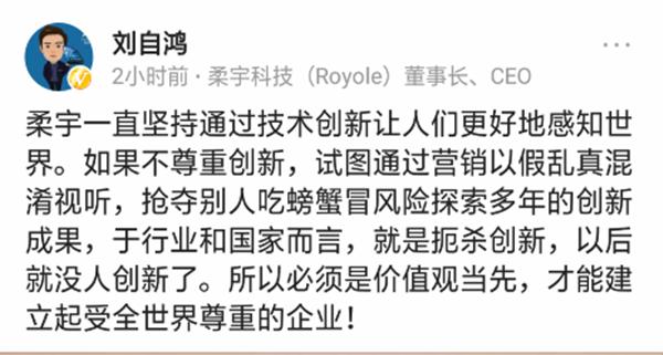 柔宇高管炮轰小米公然造假后,刘自鸿亲自上阵再怼小米