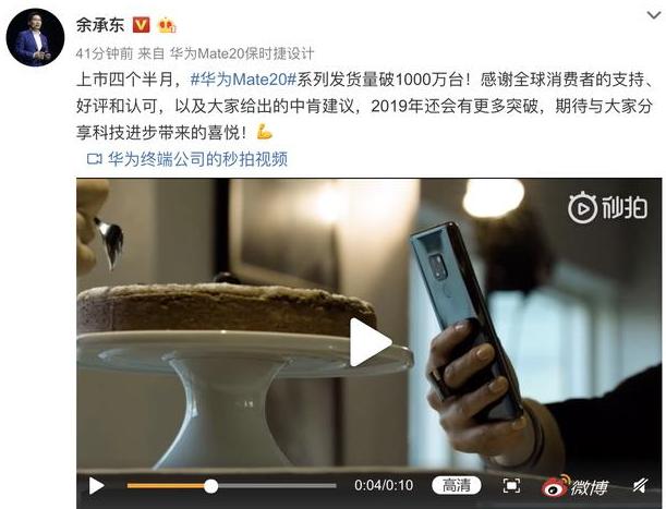 Mate20系列发货量破千万背后,华为手机正在改变高端市场格局
