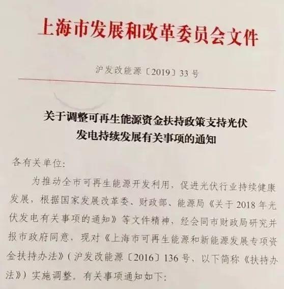 上海531后投运光伏项目迎来利好消息:继续享受补贴