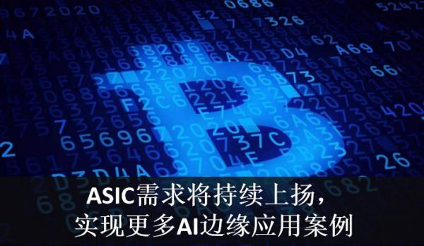 AI芯天下丨依靠人工智能,ASIC芯片市场涨幅显著
