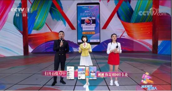 "AI新青年未来可期 百度AI虚拟主持人""小灵""首登央视五四晚会"