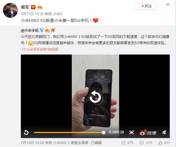 售价11800元的小米MIX3 5G手机,你会买吗?