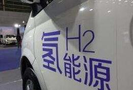 水氢机可突破氢燃料电池车发展瓶颈