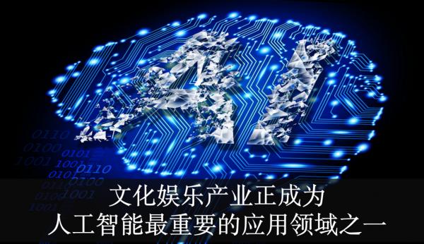 AI芯天下丨娱乐为王,人工智能影响未来娱乐的三十种方式