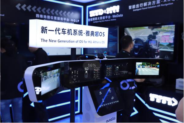 四维智联亮相2019 CES Asia,全力为汽车智能化赋能