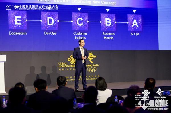 5G?智联未来 中国联通举办国际合作伙伴会议