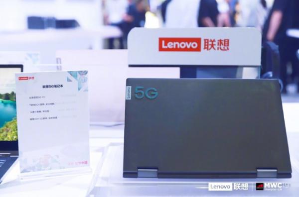 MWC上海联想发布首款5G笔记本 搭载骁龙8cx