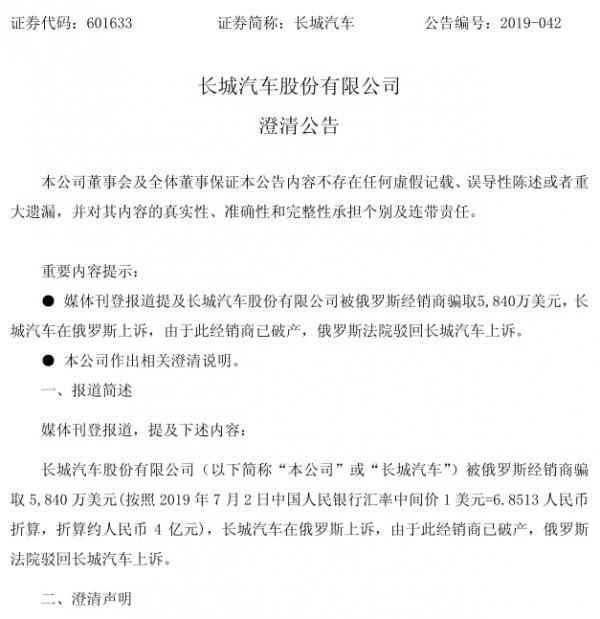 被俄经销商骗取3亿元,长城发布声明回应