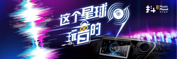 四维智联即将首发C端产品,聚焦车载音乐极致体验