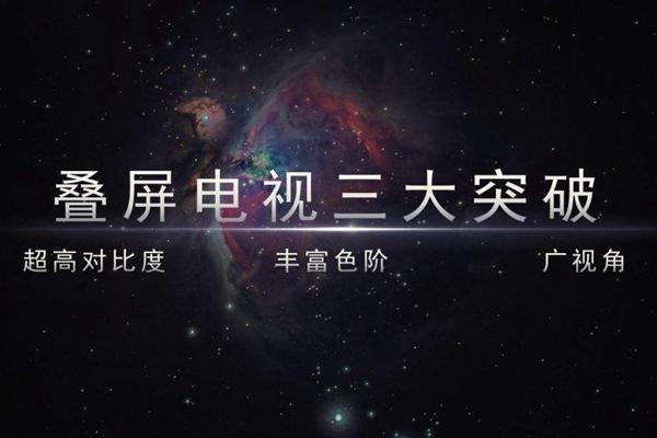 海信叠屏电视是中国电视产业的新出路