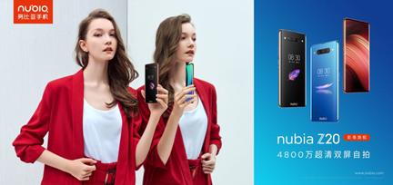 双屏双曲面、4800万像素超清自拍 2019最强影像旗舰努比亚Z20登场