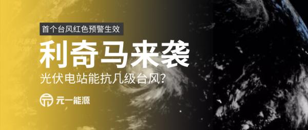 首个台风红色预警生效 光伏电站能抗几级台风?