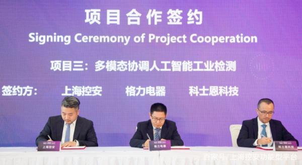 世界人工智能大会:上海控安与格力电器合作签约