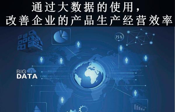 趋势丨软银关注企业大数据,ARM携手博报堂成立INCUDATA