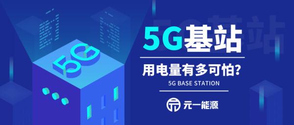 5G基站耗电量有多可怕?5G能效提升迫在眉睫