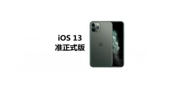 iOS 13 GM版来了,正式版还会远吗?