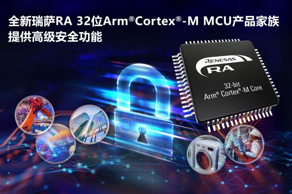 瑞萨电子推出RA系列MCU 面向智能物联网应用