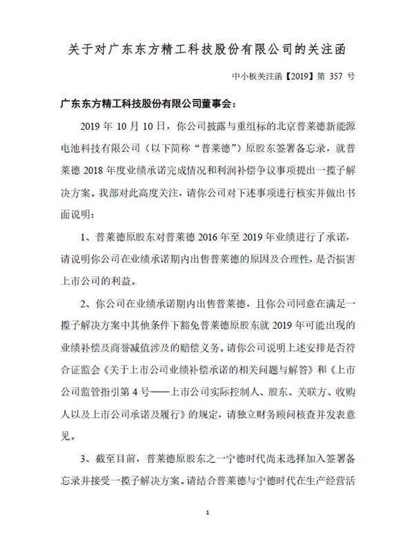 """出售普莱德全部股权,东方精工""""等""""宁徳时代点头"""
