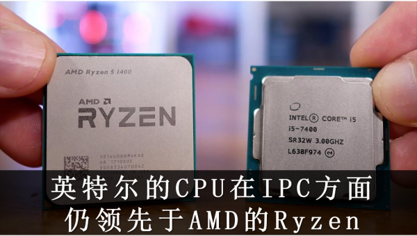 Ai芯天下丨行业丨英特尔和AMD的竞争将对处理器的格局影响