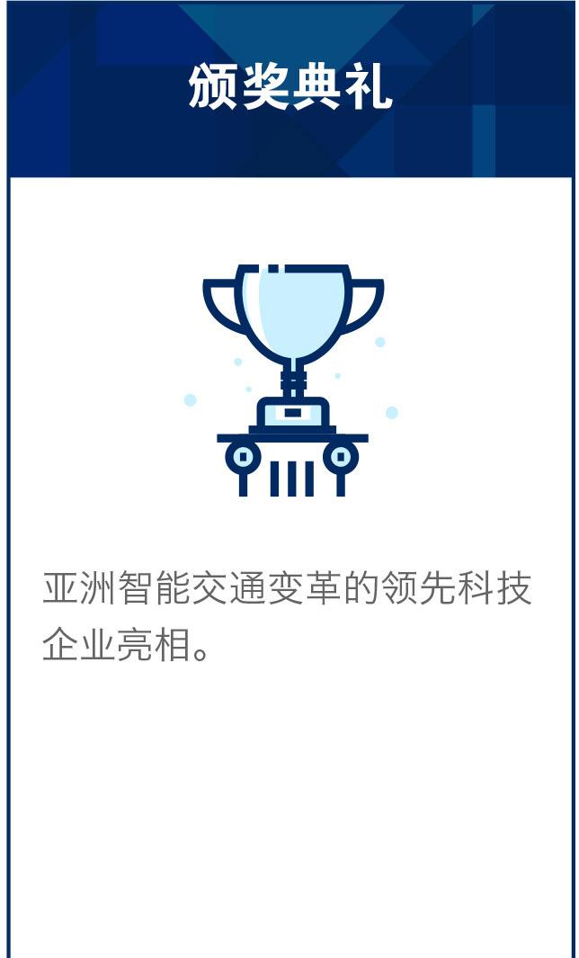 第三届亚洲智慧出行决策者大会—智慧出行新纪元