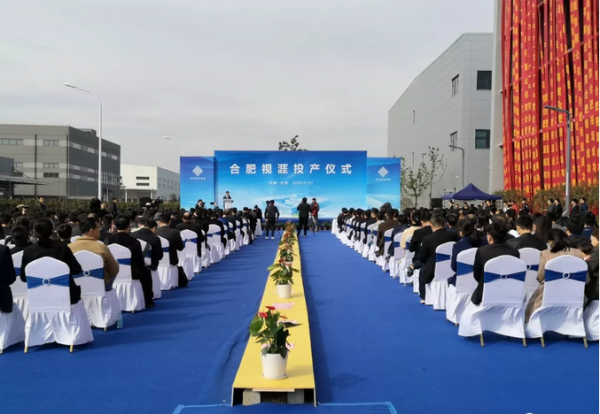 全球最大硅基OLED厂商 合肥视涯顺利建成投产