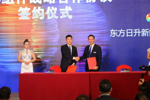 東方日升2019供應商大會在浙召開,引領行業邁入500W時代